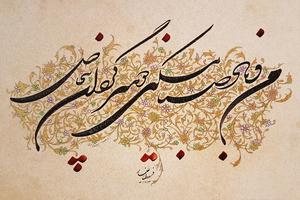 SABA  Fereidoun Aliyar
