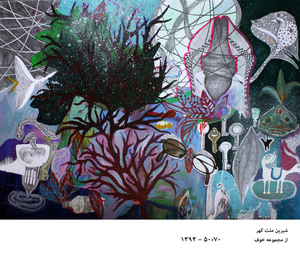 from fobia series3  shirin mellatgohar