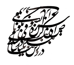 Sufi-0  Maryam Ramezankhani