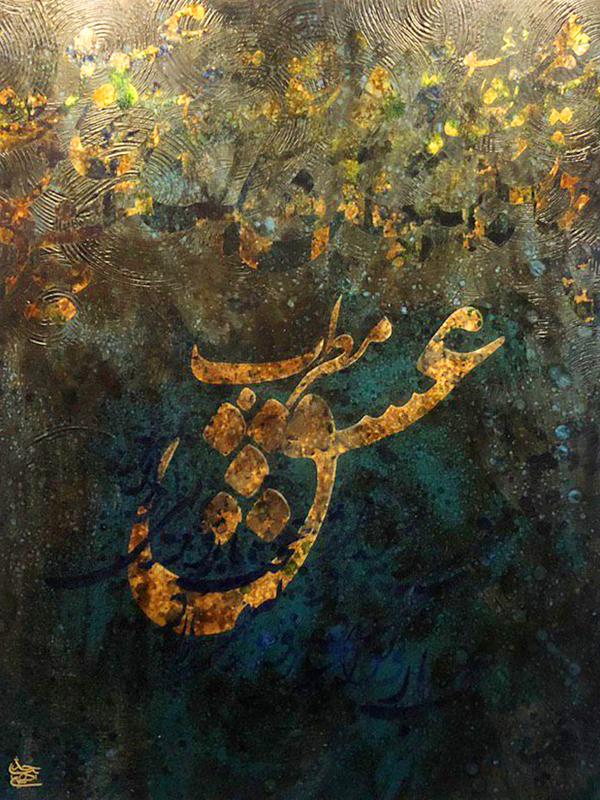 Works Of Art hadis hemati roudsari