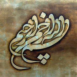 besmellah  kazem khorasani