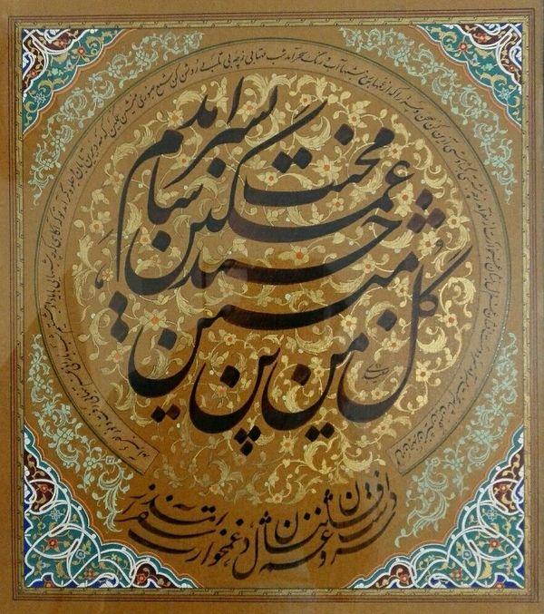 Works Of Art alireza saeedi