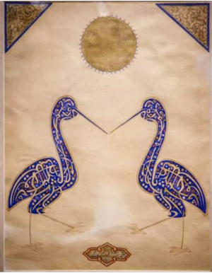 Persian art one three two  luisa afshanfar