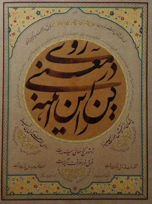 ayineye del one  alireza saeedi