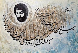 be siragh  allahyar khoshbakhti