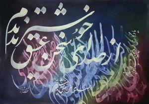 Love speech  Mohammad hassan  Ghadami shahreza