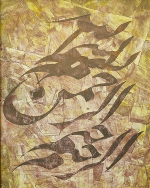 Allah 3  Mohammad Mazhari