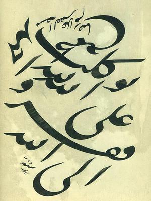 Tavakkol  Ali Pasandideh