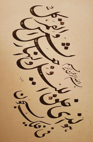 Yosabbehoon  Ali Pasandideh