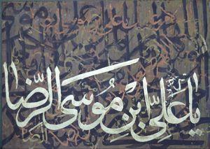 Ali ebne mousa alreza  Monireh Sadat Ghoreishi