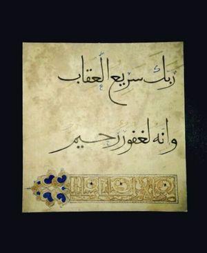 Islamicart  luisa afshanfar