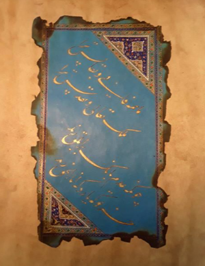 Islamicart one  luisa afshanfar