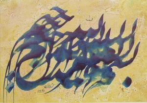 Allah 5  Mohammad Mazhari
