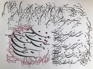 Mirror of Heart  Maryam Ramezankhani
