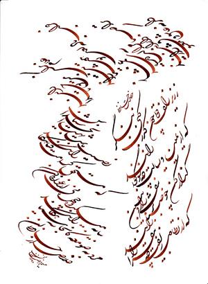 untitled-00  Maryam Ramezankhani
