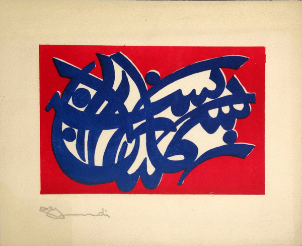 Hossein Zendeh Roudi