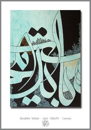 Untitled  Ebrahim Vafaei
