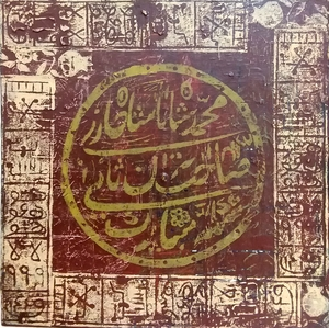 talisem1  Effat Manouchehri