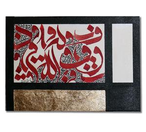 Works Of Art Ebrahim Vafaei