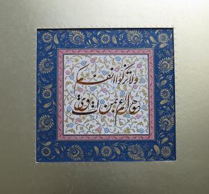 Corner of Meaning-2  Maryam Ramezankhani