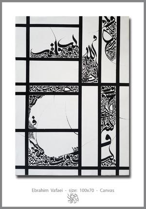 Calligraphy  Ebrahim Vafaei