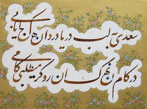 Corner of Meaning-1  Maryam Ramezankhani