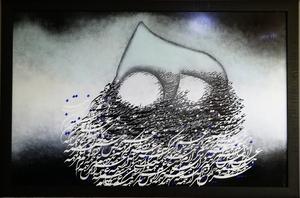 Hameh omr  Morteza Alipoour kosary