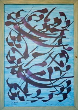 Sharab e alam  Mohammad Mazhari