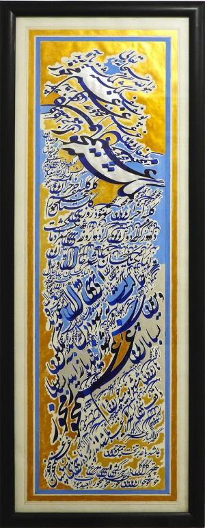 یوسف گم گشته باز آید به کنعان از جمال الدین مودب