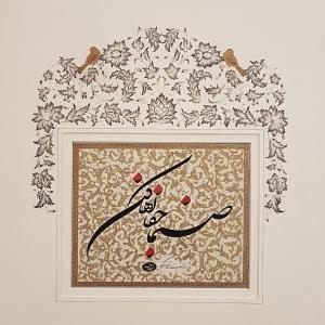 sanama  Fereidoun Aliyar