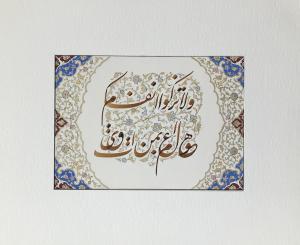 corner of meaning  Maryam Ramezankhani