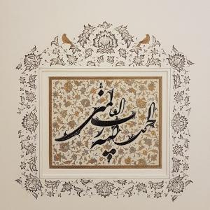 koran  Fereidoun Aliyar