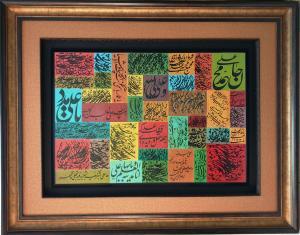 علی در آیینه هنر از اصغر محمدی