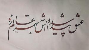 love  Mahmoudreza Raeisi