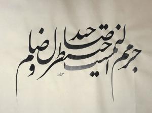 saaheb del  Mahmoudreza Raeisi