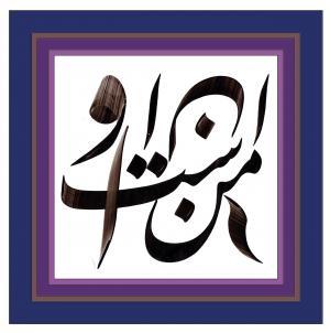 He is mine  Mohammad Shahriyari