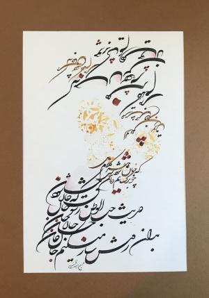 the love of homeland  Maryam Ramezankhani