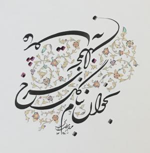 In the name of rose  Maryam Ramezankhani