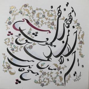 Love  Maryam Ramezankhani