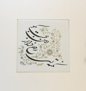 glad tidings-01  Maryam Ramezankhani