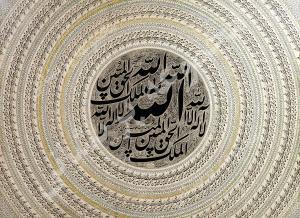 الملک الحق المبین از جمال الدین مودب