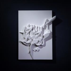 Untitled  mohamad reza amuozad