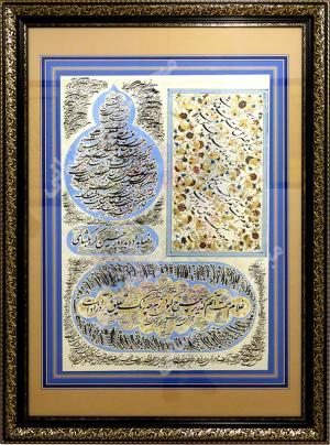 قصر امل از جمال الدین مودب
