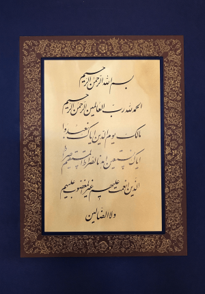 soure Hamd 2  Shahram Zohrabi