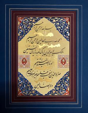 soure Hamd  Shahram Zohrabi