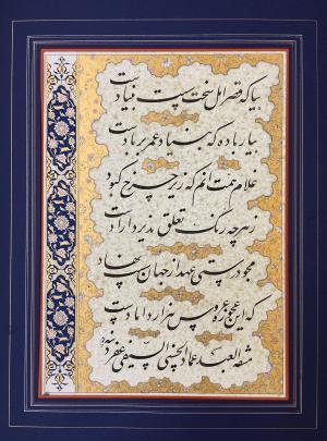 Qasre amal  Shahram Zohrabi
