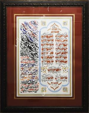 سروش از جمال الدین مودب