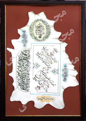 The Secret Of Heart  Jamal-aldin Moadeb