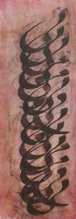 Bi meyo saqi  Mohammad Mazhari