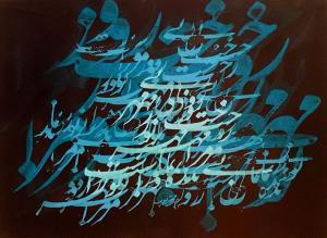 بی مهر رخت روز مرا نور نمانده است از احمد محمدپور
